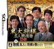 logo Emuladores Toudai Shougi - Meijinsen Doujou Ds